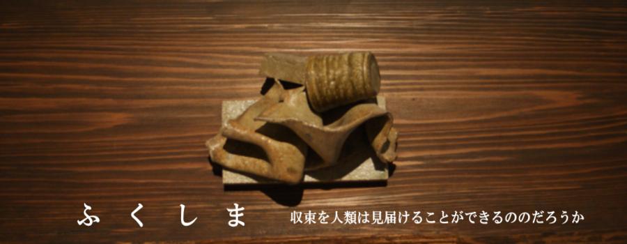 焼き締め陶芸